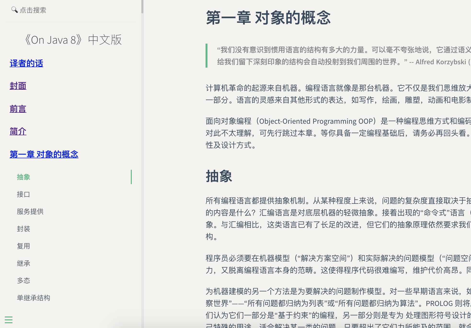 图 10-8《On Java 8》中文版