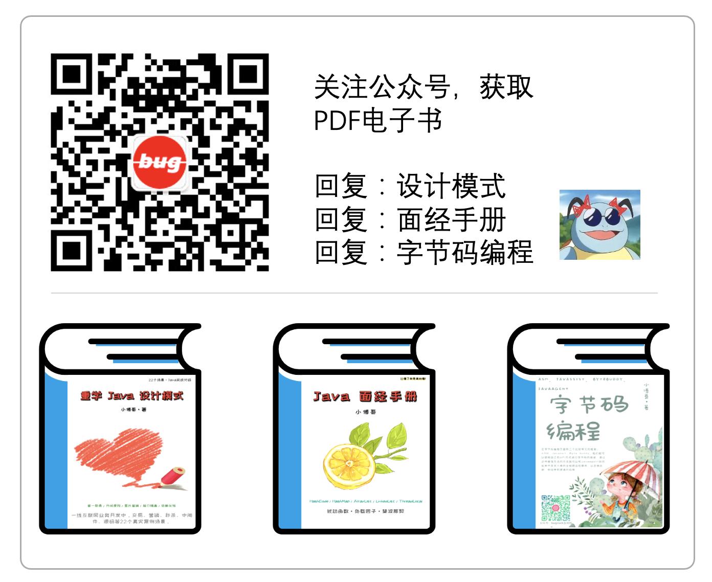三本PDF:设计模式、面经手册、字节码编程