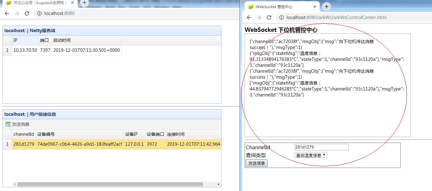 Netty通信框架(2000元)