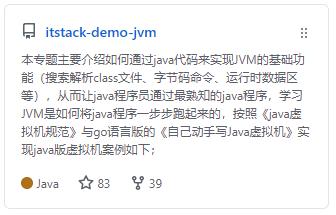 用Java实现JVM源码