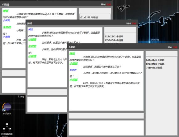 Netty5.0通信,聊天