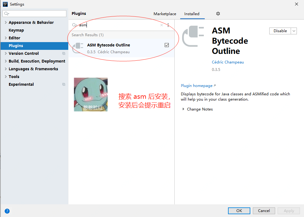 安装插件(ASM Bytecode Outline)