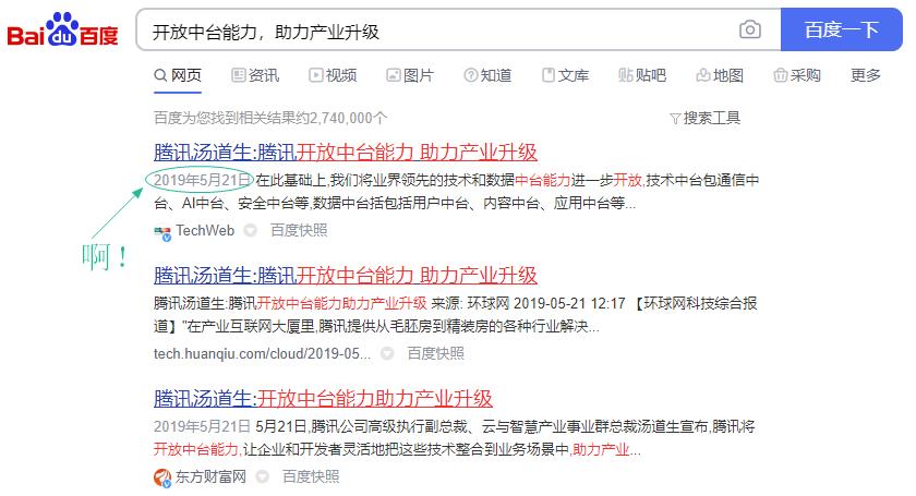 腾讯汤道生:腾讯开放中台能力 助力产业升级