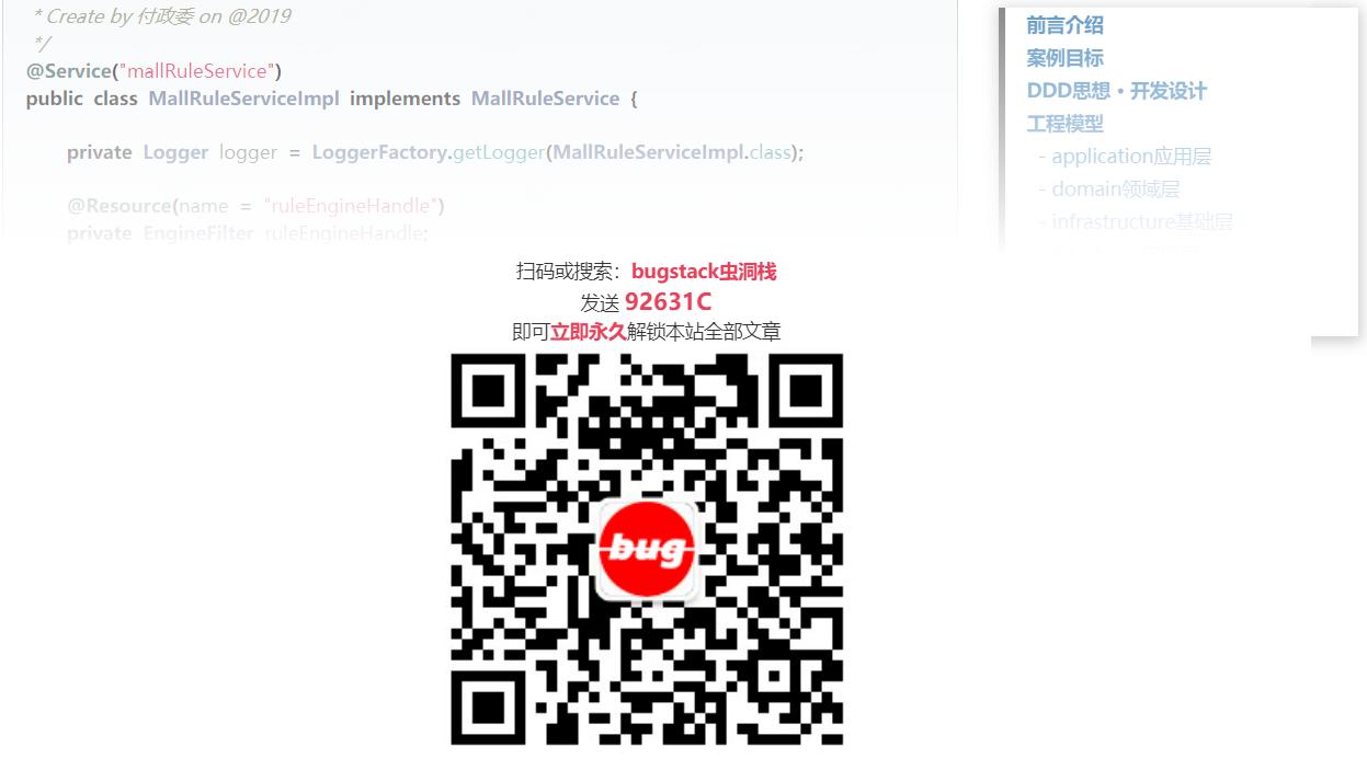 微信公众号:bugstack虫洞栈 & 文章加锁效果